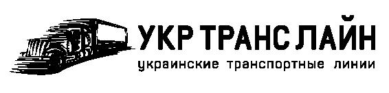 """ООО """"Укр Транс Лайн"""""""